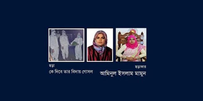 ইউএনও খালেদা খাতুনকে নিবেদিত ছড়া : কে দিবে তার বিদায় গোসল